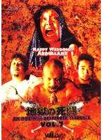 地獄の死闘(デスマッチ) Vol.7