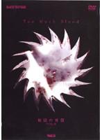 地獄の死闘(デスマッチ) Vol.9