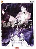 闘魂Vヒストリー Vol.17