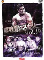 闘魂Vヒストリー Vol.19