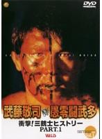 武藤敬司&愚零闘武多 衝撃!三銃士ヒストリーPART.1