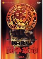 新日動乱!闘争革命 ストロングエナジー 2004