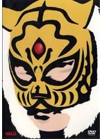 初代タイガーマスク リアルジャパンプロレス旗揚げ戦