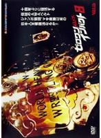 ZERO-ONE IMPACT Vol.8
