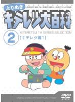 よりぬき キテレツ大百科 Vol.02「キテレツ編 1」