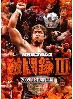新日本プロレス 激闘録 III 2009年上半期総集編