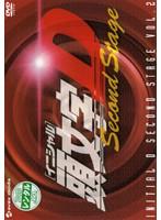 頭文字 [イニシャル] D Second Stage VOL.2