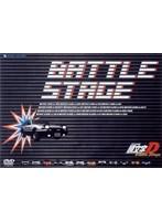 頭文字 [イニシャル] D Battle Stage