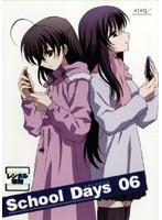 School Days 06