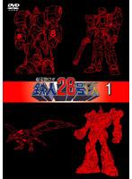 超電動ロボ鉄人28号FX 1