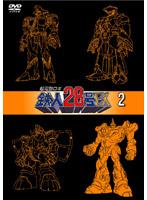 超電動ロボ鉄人28号FX 2