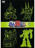 超電動ロボ鉄人28号FX 3