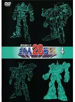 超電動ロボ鉄人28号FX 4