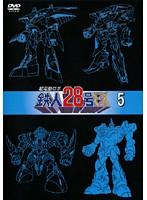 超電動ロボ鉄人28号FX 5