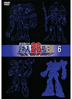 超電動ロボ鉄人28号FX 6