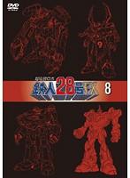 超電動ロボ鉄人28号FX 8