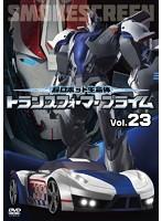 超ロボット生命体 トランスフォーマープライム 23