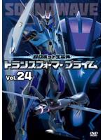 超ロボット生命体 トランスフォーマープライム 24