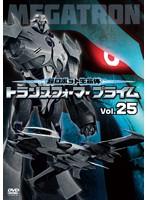 超ロボット生命体 トランスフォーマープライム 25