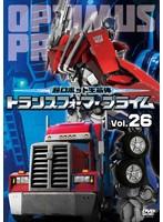 超ロボット生命体 トランスフォーマープライム 26