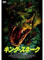 キング・スネーク 殺人大蛇