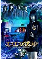 エコエコアザラク~眼~ ディレクターズカット 1