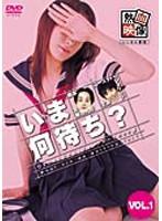いま何待ち? DVDオリジナルディレクターズカット版 VOL.1