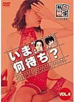 いま何待ち? DVDオリジナルディレクターズカット版 VOL.4