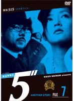 探偵事務所5' Another Story File 7