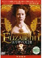 エリザベス1世~愛と陰謀の王宮~前編
