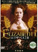 エリザベス1世~愛と陰謀の王宮~後編