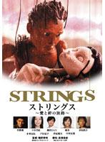 ストリングス~愛と絆の旅路~