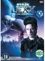 機甲戦虫紀LEXX episode2.0