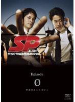 SP エスピー警視庁警備部警護課第四係 Episode φ