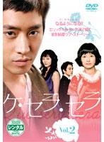 ケ・セラ・セラ Vol.2