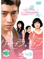 ケ・セラ・セラ Vol.3