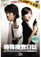 特殊捜査日誌-1号館事件- Vol.1