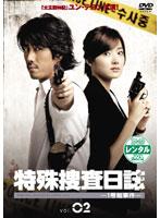 特殊捜査日誌-1号館事件- Vol.2