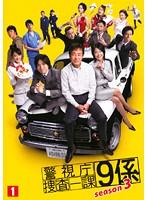 警視庁捜査一課9係 season3 Vol.1
