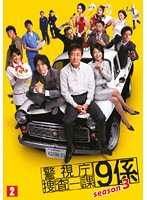 警視庁捜査一課9係 season3 Vol.2