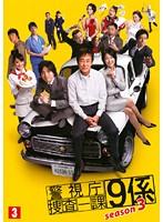 警視庁捜査一課9係 season3 Vol.3