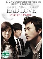 BAD LOVE 〜愛に溺れて〜 Vol.3