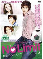 No Limit 〜地面にヘディング〜 3