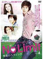 No Limit 〜地面にヘディング〜 4