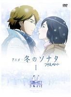 アニメ「冬のソナタ」 ノーカット完全版 1