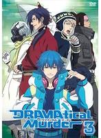 DRAMAtical Murder 3巻