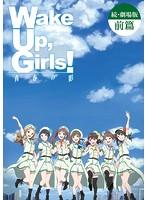 Wake Up,Girls! 続・劇場版 前篇 青春の影