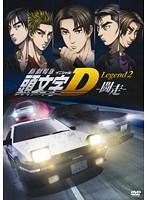 新劇場版 頭文字[イニシャル]D Legend2-闘走-