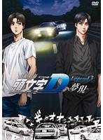 新劇場版 頭文字[イニシャル]D Legend3-夢現-