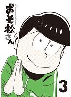 おそ松さん第2期 R-3